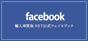 輸入車買取.NET公式フェイスブック